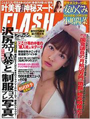 こじはるが表紙のFLASHは本日発売!_f0070359_11101767.jpg