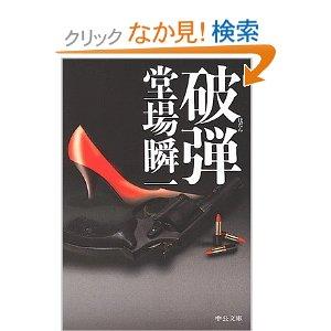 最近読んだ本_a0077071_17145670.jpg