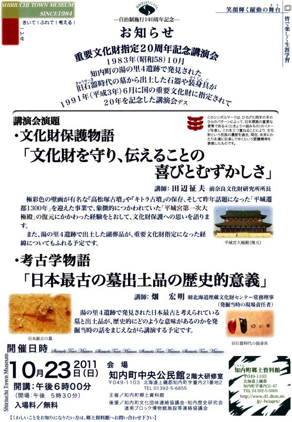 知内町郷土資料館『重要文化財指定20周年記念講演会』_f0228071_17335561.jpg