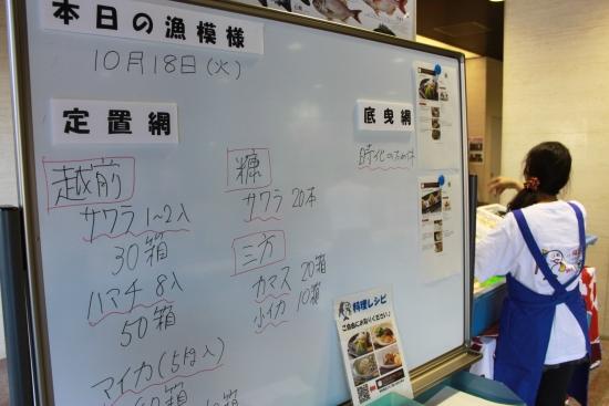 「ふくいの地魚情報館」が福井駅そばにオープン!_f0229508_13451939.jpg