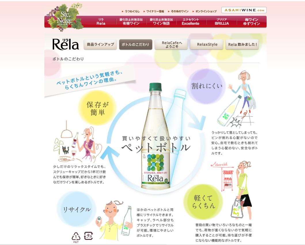 Rela(ワイン)HPイラスト_f0172313_17344562.png