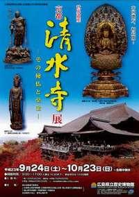 清水寺展へ行きました。_e0122219_20136.jpg