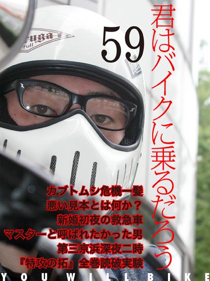 君はバイクに乗るだろう VOL.59_f0203027_16351760.jpg