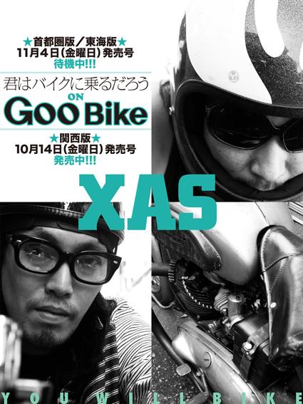 君はバイクに乗るだろう VOL.59_f0203027_16354247.jpg