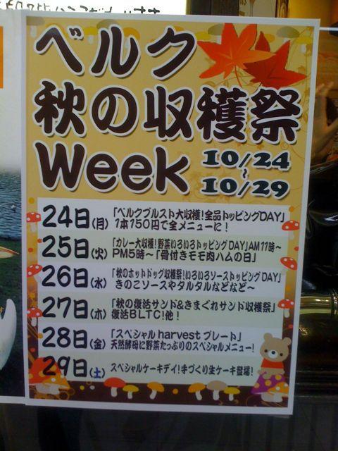 来週の月曜から!ベルク秋の収穫祭WEEKはじまります!イベント目白押し!ご来店お待ちしております!_c0069047_16373610.jpg