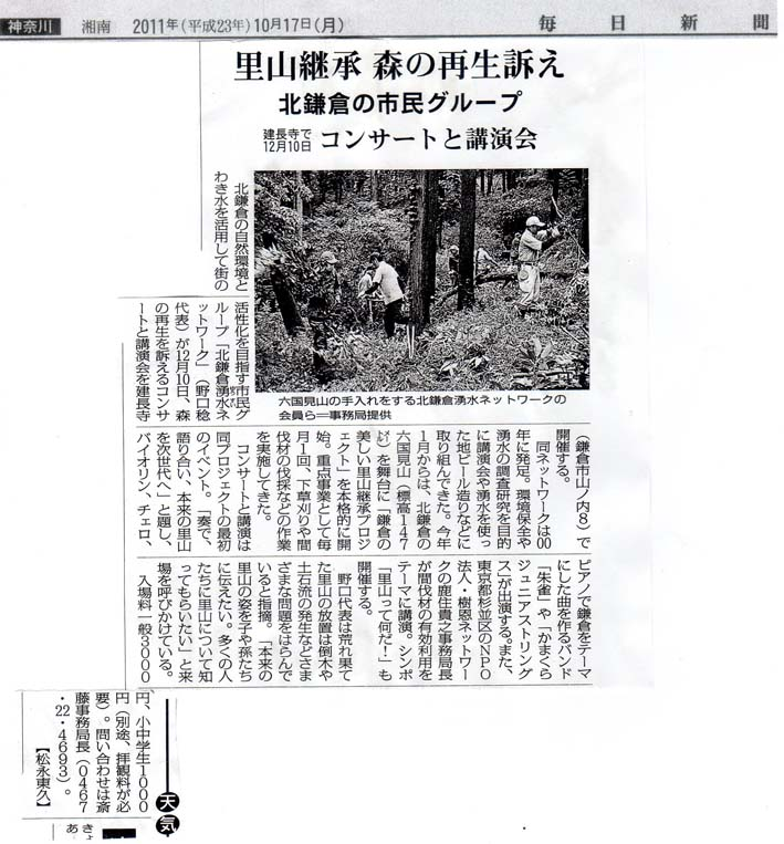 毎日新聞17日付で里山継承プロジェクト1st企画を掲載_c0014967_8174165.jpg