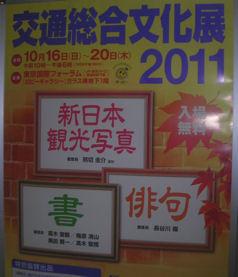 交通総合文化展2011の作品展示_d0183174_19285088.jpg