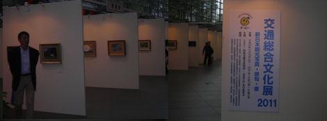 交通総合文化展2011の作品展示_d0183174_19351684.jpg