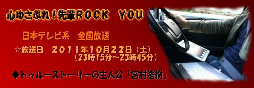 心ゆさぶれ!先輩ROCK YOU のご案内 _b0095983_20425142.jpg