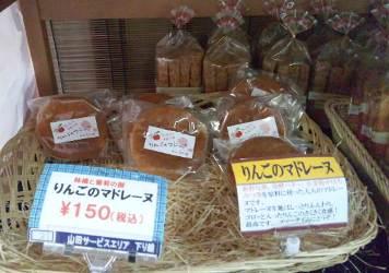 大分道は山田SAで売っている、大好きなパンとお菓子。_e0188087_2127823.jpg