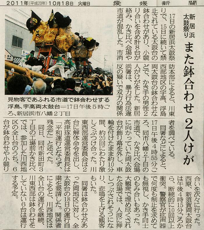 愛媛県新居浜市に続く伝統の「男祭り」 「日本一の喧嘩祭り」_c0186691_16125325.jpg