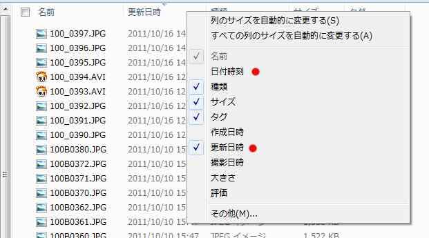 Windows 7 使ってはいけないデフォルト - その2_a0056607_14461666.jpg