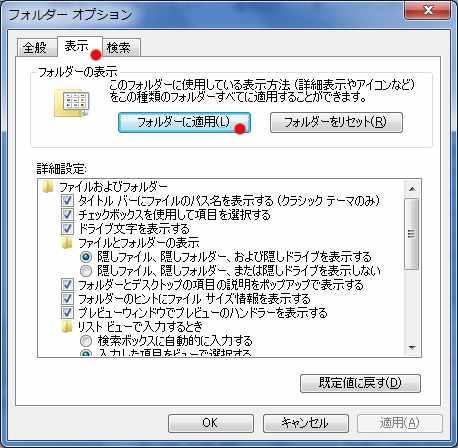 Windows 7 使ってはいけないデフォルト - その2_a0056607_14534470.jpg