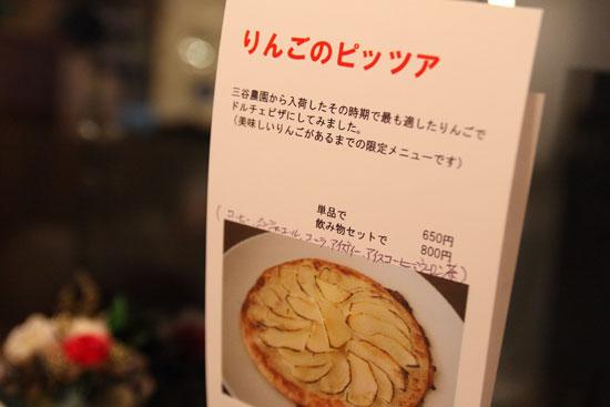 りんごのピッツァ_e0235910_22592590.jpg