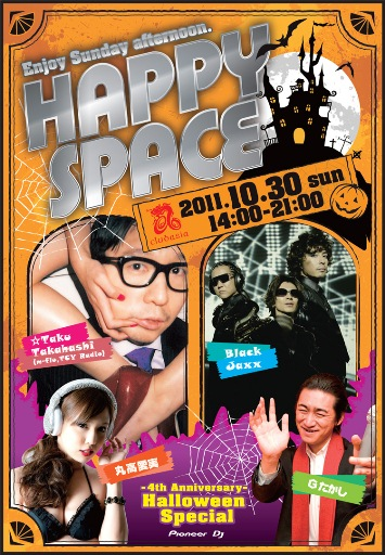 【 HAPPY SPACE 】  -4th Anniversary Halloween Special-_e0202221_23513440.jpg