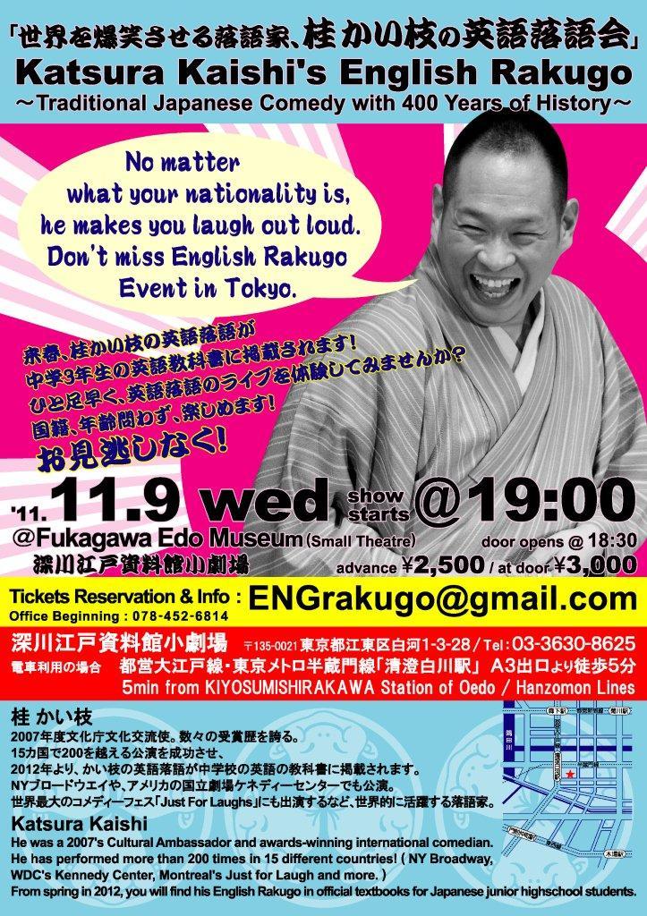 東京の皆さん、英語落語やりますよ〜!_f0076322_1154564.jpg