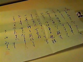 和紙の手紙とヘレンケラー_e0066235_1854898.jpg
