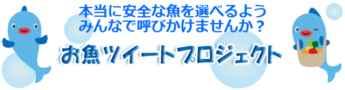環境保護団体が、スーパー店頭の魚介類の放射性物質を検査_c0024539_13204422.jpg