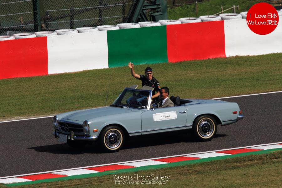 2011 F1日本グランプリ in 鈴鹿 写真撮影記 08 ドライバーズパレード編_b0157849_2383848.jpg