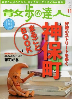 『散歩の達人』2011年11月号(交通新聞社)_f0230666_19275733.jpg