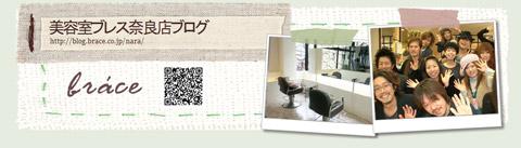 【奈良店】リニューアル&ブログお引越ししました!!_c0080367_1030573.jpg