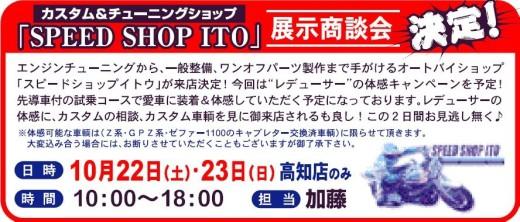 スピードショップイトウ展示商談会_b0163075_9153572.jpg