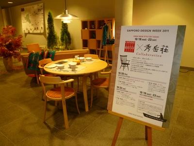 札幌デザインウィーク2011地下歩行空間にて_d0198793_18213719.jpg