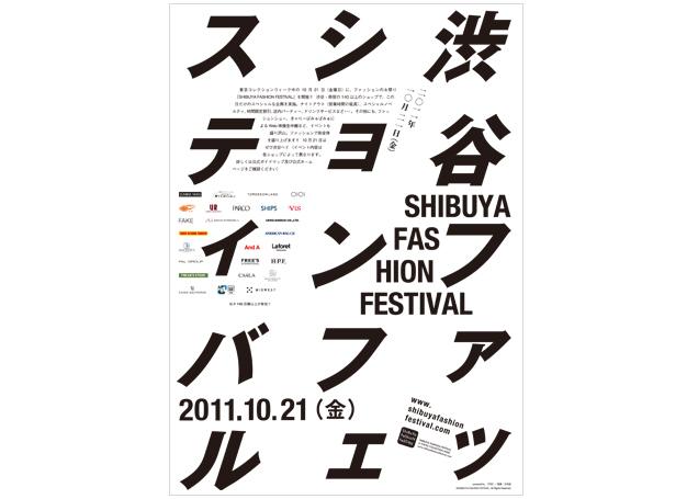 SHIBUYA FASHION FESTIVAL_b0166909_4481328.jpg