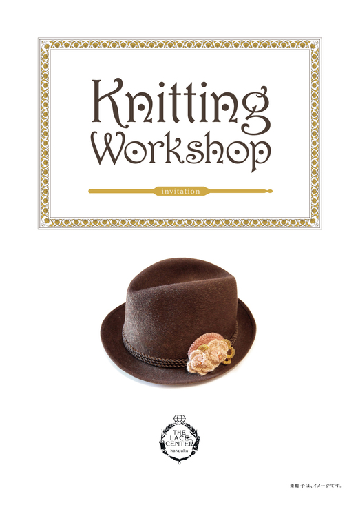 Lacecenter 3回目の Knitting Workshop を開催します!_b0117913_15491443.jpg