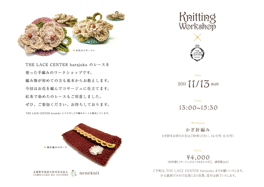 Lacecenter 3回目の Knitting Workshop を開催します!_b0117913_15523598.jpg