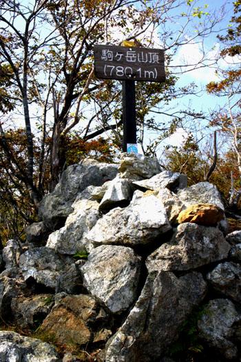 若狭駒ケ岳へ 1_e0048413_2364852.jpg