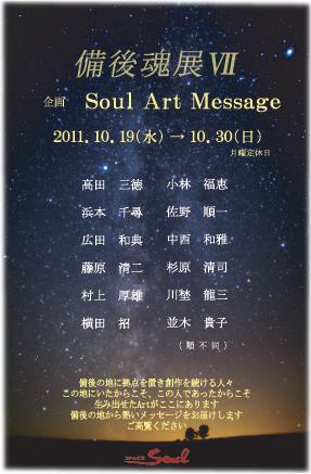 備後魂展2011(Ⅶ)_b0120028_168559.jpg