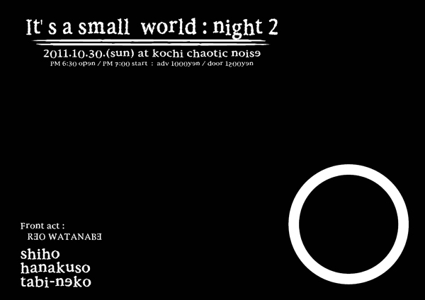 ★ 10月30日(日) [ SMALL WORLD FESTIVAL / Autumn 2011 ]_f0004730_1743678.jpg
