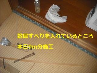 震災復旧工事2日目_f0031037_21255224.jpg