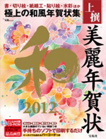 2012年辰年年賀状 <藤田幸絵>作品掲載誌_c0141944_21594180.jpg