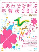 2012年辰年年賀状 <藤田幸絵>作品掲載誌_c0141944_22111766.jpg