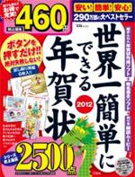 2012年辰年年賀状 <藤田幸絵>作品掲載誌_c0141944_22192596.jpg