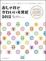 2012年辰年年賀状 <藤田幸絵>作品掲載誌_c0141944_2244286.jpg
