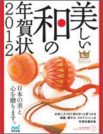 2012年辰年年賀状 <藤田幸絵>作品掲載誌_c0141944_2264184.jpg