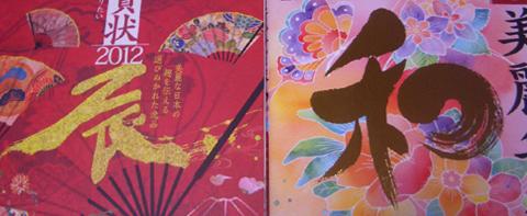 2012年辰年年賀状 <藤田幸絵>作品掲載誌_c0141944_23162933.jpg