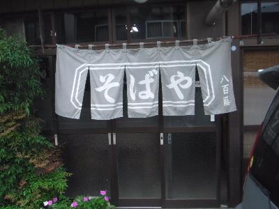 宮城県金成有壁 『萩野酒造』さん_f0193752_2335171.jpg