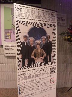 東京事変LIVE@大宮_f0008555_1857124.jpg