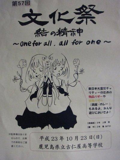古仁屋高校 文化祭_b0177163_1645666.jpg