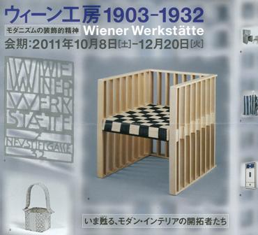「ウィーン工房 1903-1932」展 モダニズムの装飾的精神_a0138976_17433369.jpg