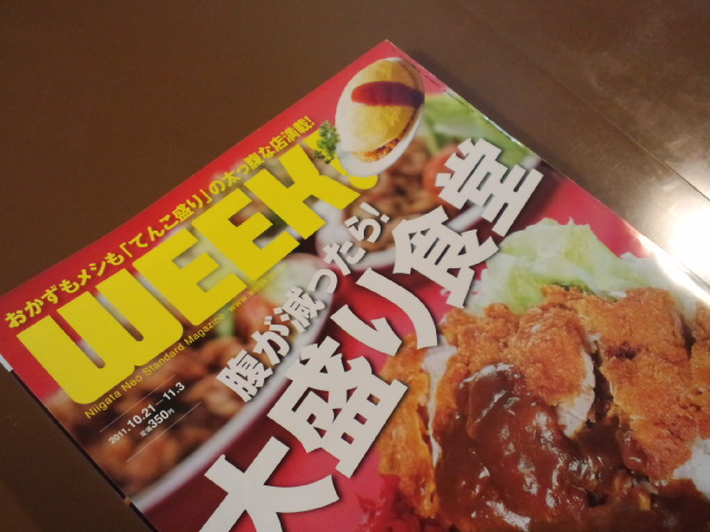 月刊ウィークにまんでがんタワー_c0092877_12173224.jpg