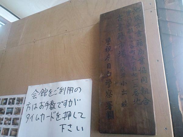 東京北部古書会館断片    せと_f0035084_23162139.jpg