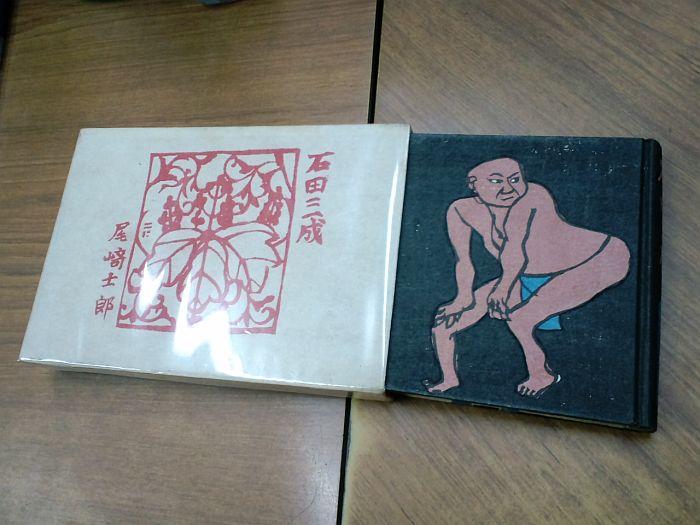 東京北部古書会館断片    せと_f0035084_2317339.jpg