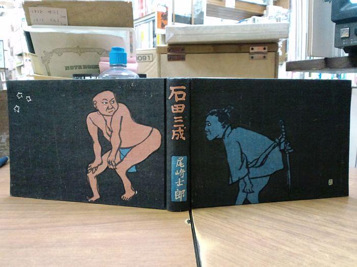 東京北部古書会館断片    せと_f0035084_2317918.jpg
