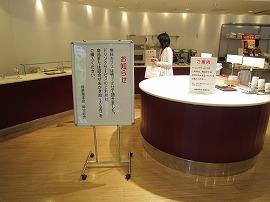 フリーカフェ播磨屋ステーション / おかき_e0209787_1412209.jpg