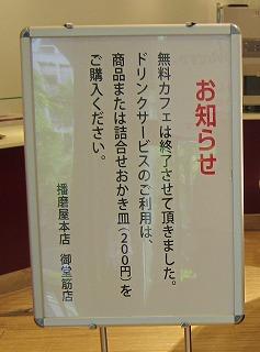 フリーカフェ播磨屋ステーション / おかき_e0209787_14124392.jpg